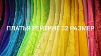 Рейтинг платья 32 р-р